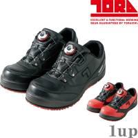 寅壱安全靴0196-964セーフティーBoaスニーカー「24.5cm〜28cm」(寅壱安全靴)