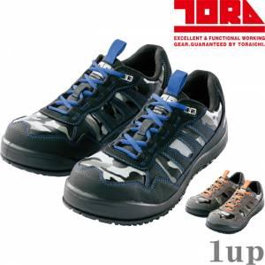【廃番特価】寅壱安全靴0282-964セーフティースニーカー24.5cm-28cm