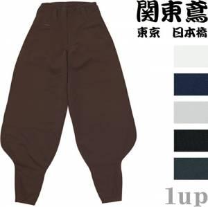 関東鳶作業着990P-400超超ロング「73cm〜85cm」(399008鳶衣料年間)