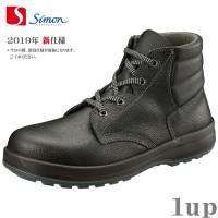 安全靴シモンスターシリーズSS22黒23.5cm-28.0cm(1823370)(新1520030)(シモン安全靴)