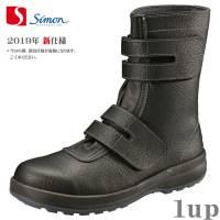 安全靴シモンスターシリーズSS38黒23.5cm-28.0cm(新1520050)(シモン安全靴)