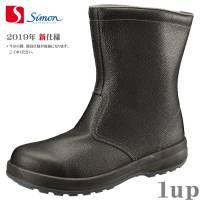 安全靴シモンスターシリーズSS44黒23.5cm-28.0cm(新1520060)(シモン安全靴)